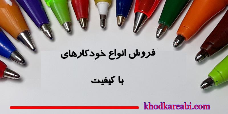 خودکارهای با کیفیت مناسب خوشنویسی