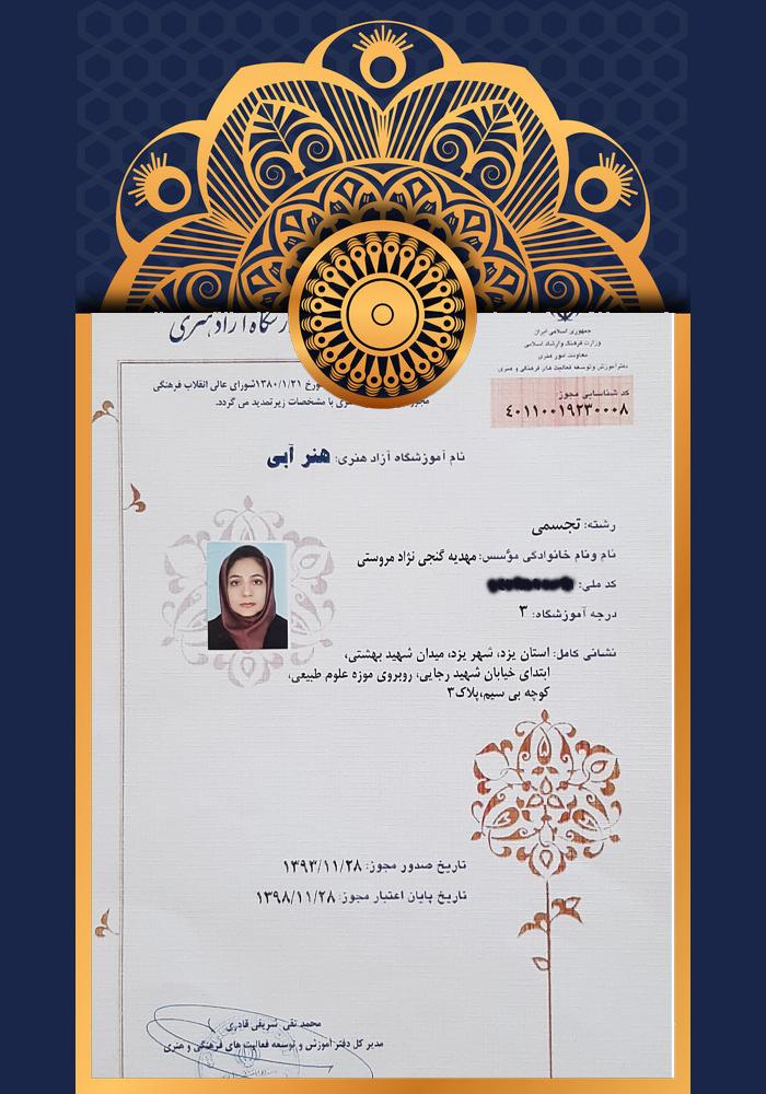مجوز5 ساله فعالیت  آموزشگاه هنر خودکار آبی یزد