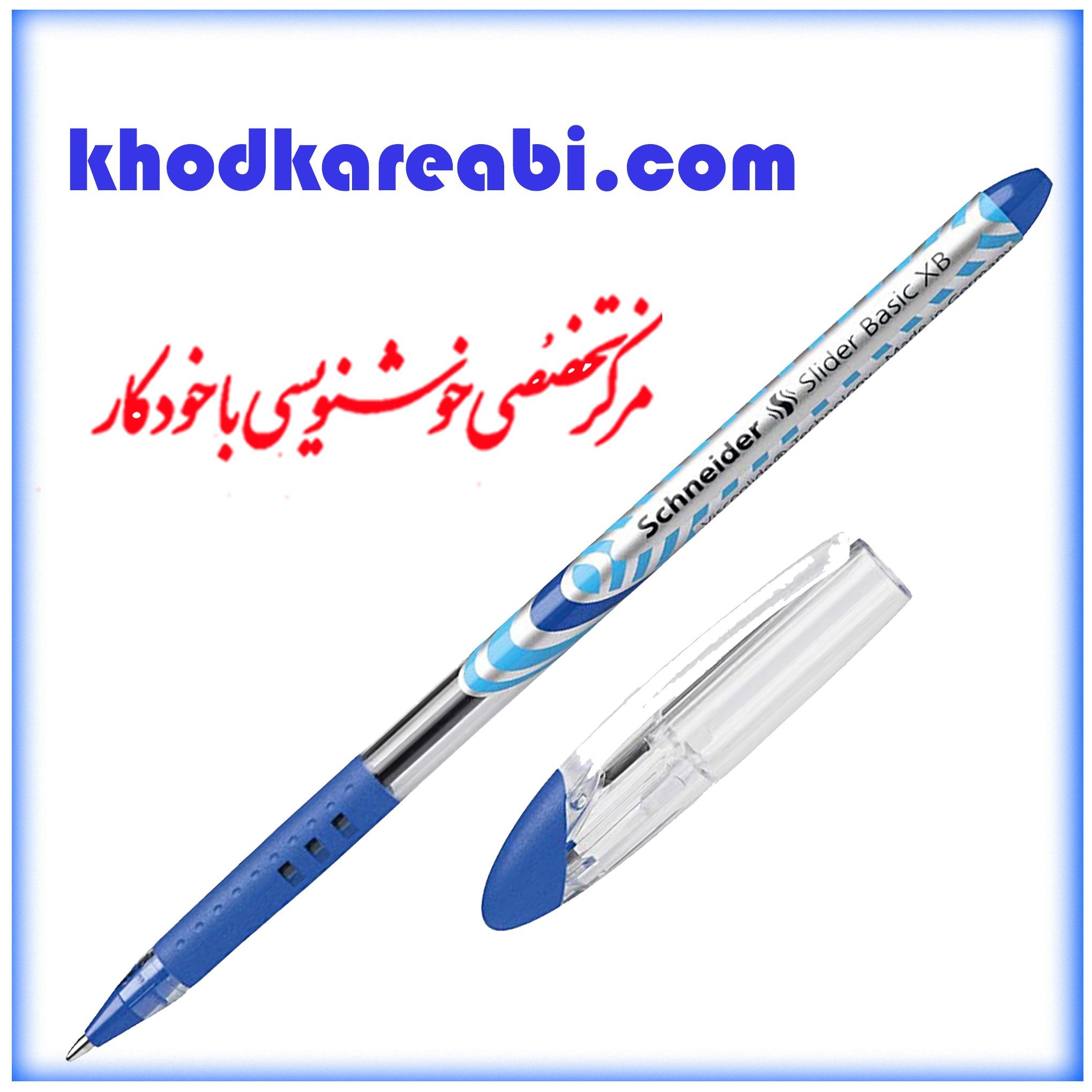 خودکار اشنایدر آبی