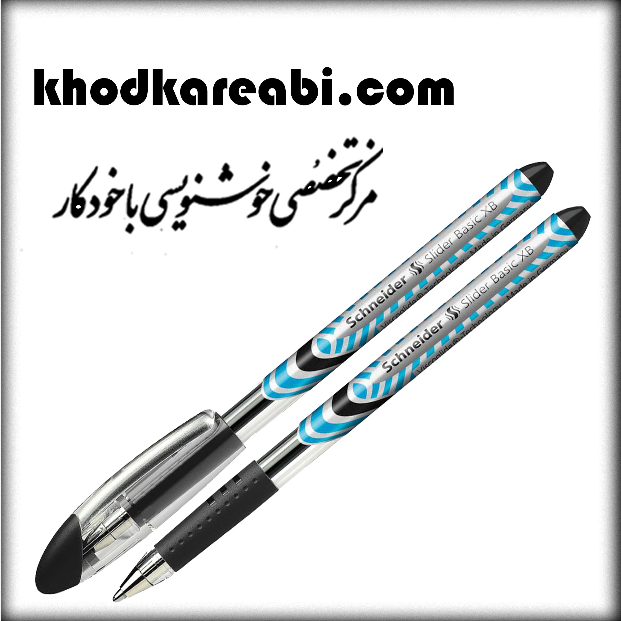 خودکار اشنایدر مشکی
