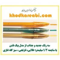 خودکار بیک   3 رنگ جدید مدل فشن