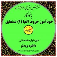 خودآموز اول خوش خطی فارسی با خودکار