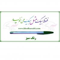 خودکار بیک سبز 1.2 میلیمتر